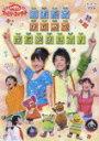 NHKおかあさんといっしょ ファミリーコンサート::ともだち はじめて はじめまして!