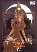 キノの旅ーthe Beautiful World-Vol.4