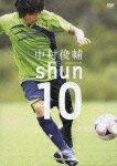 中村俊輔 official DVD shun10