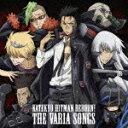 家庭教師ヒットマンREBORN!  キャラクターソングアルバム::THE VARIA SONGS