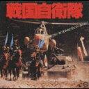 「戦国自衛隊」オリジナル・サウンドトラック