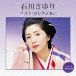 【送料無料】石川さゆり ベスト・コレクション