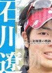 【送料無料】プロゴルファー石川遼 ツアー初優勝の軌跡 ~マイナビABCチャンピオンシップ2008~