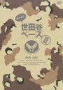 【送料無料】所さんの世田谷ベース3[3枚組]