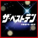 【送料無料】ザ・ベストテン 1984-85