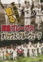 【送料無料】不滅の歴史 甦る!阪急ブレーブス~オリックス・ブルーウェーブ