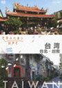 世界ふれあい街歩き 台湾・台北・台南
