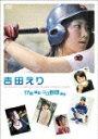 【送料無料】吉田えり 17歳 職業・プロ野球選手 [ 吉田えり ]