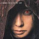 天野月子(天野月)のカラオケ人気曲ランキング第7位 「花冠」を収録したアルバム「A MOON CHILD IN THE SKY」のジャケット写真。