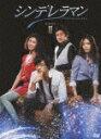 シンデレラマン DVD-BOX2