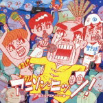 【送料無料/ポイント3倍】アニソン・ヒッツ! ?歌えるアニメソング集? [ (アニ...