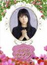 【送料無料】【複数購入+300ポイント】小公女セイラ DVD-BOX [ 志田未来 ]