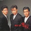 1986年の男性カラオケ人気曲第2位 少年隊の「仮面舞踏会」を収録したCDのジャケット写真。
