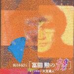 【送料無料】新日本紀行 冨田勲の音楽 [ 冨田勲 ]