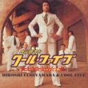 1971年の男性カラオケ人気曲ランキング第3位 内山田洋とクールファイブの「噂の女」を収録したCDのジャケット写真。