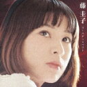 【送料無料】【0825ポイント5倍】ゴールデン☆ベスト 藤圭子