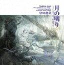 月の明り−ファイナルファンタジーIV 愛のテーマ−(DVD付)