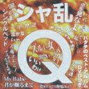 【楽天ブックスならいつでも送料無料】シャ乱Q ハタチのベスト・アルバム(CD+DVD) [ シャ乱Q ]