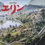 【送料無料】NHK教育テレビ アニメ「獣の奏者 エリン」オリジナル・サウンドトラック
