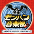 モンハン音楽部♪〜MONSTER HUNTER 5th ANNIVERSARY〜
