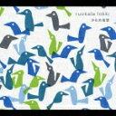 かもめ食堂 オリジナル・サウンドトラック