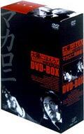 太陽にほえろ!マカロニ刑事編 DVD-B [ 萩原健一 ]