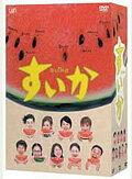 【送料無料】 9/4 9:59まですいか DVD-BOX