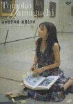 【送料無料】山口智子の旅 北斎とドガ 「生きること、仕事をすること」 [ 山口智子 ]