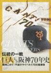【送料無料】伝統の一戦 巨人VS阪神70年史 [ 東京読売巨人軍 ]