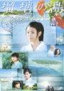 【送料無料】瑠璃の島 スペシャル2007 〜初恋〜 [ 成海璃子 ]