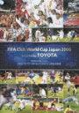 TOYOTA プレゼンツ FIFAクラブワールドカップ ジャパン 2006 総集編 [ クラブ・アメ ...