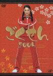 【送料無料】ごくせん 2005 DVD-BOX