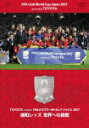 【送料無料】TOYOTA プレゼンツ FIFAクラブワールドカップ ジャパン 2007 浦和レッズ 世界への挑戦