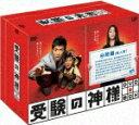受験の神様 DVD BOX [ 山口達也 ]