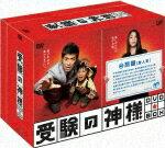 受験の神様 DVD BOX