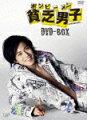 貧乏男子 DVD-BOX[4枚組]