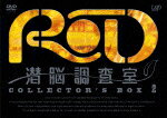 RD 潜脳調査室 COLLECTOR'S BOX 2画像