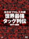 【送料無料】全日本プロレス中継 世界最強 タッグ列伝 1977-1999