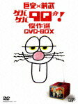 【送料無料】巨泉×前武 ゲバゲバ90分! 傑作選 DVD-BOX [ 大橋巨泉 ]