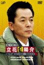 【送料無料】地方記者 立花陽介 傑作選 DVD-BOX 1