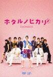 【送料無料】ホタルノヒカリ2 DVD-BOX [ 綾瀬はるか ]
