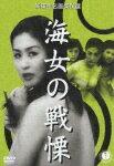 【送料無料】海女の戦慄 [ 前田通子 ]