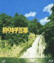 釣りキチ三平【Blu-rayDisc Video】