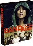 【送料無料】BANDAGE バンデイジ【Blu-ray】 [ 赤西仁 ]