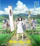 【送料無料】サマーウォーズ【Blu-ray】