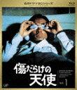 【送料無料】【2011ブルーレイキャンペーン対象商品】傷だらけの天使 Vol.1【Blu-ray】
