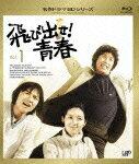【送料無料】【2011ブルーレイキャンペーン対象商品】飛び出せ!青春 Vol.1【Blu-ray】