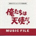 【送料無料】俺たちは天使だ!ミュージック ファイル [ (オリジナル・サウンドトラック) ]