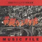 華麗なる刑事 MUSIC FILE [ 川口真 ]