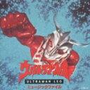 ウルトラマンレオ ミュージックファイル(オリジナル・サウンドトラック)